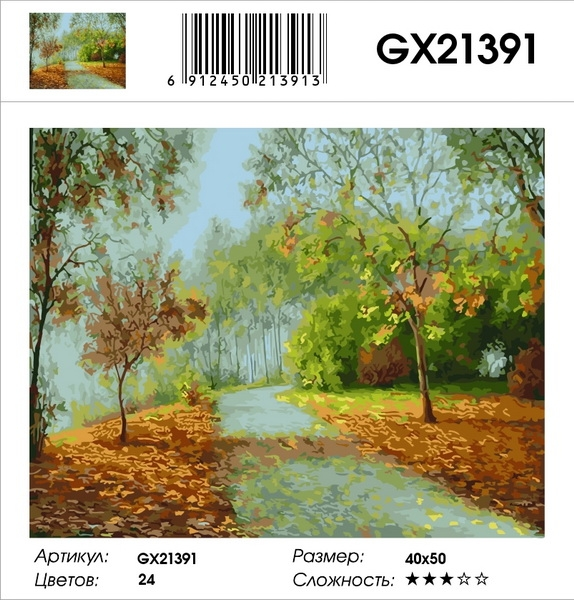 Картины 40х50 GX Распродажа!!! GX 21391